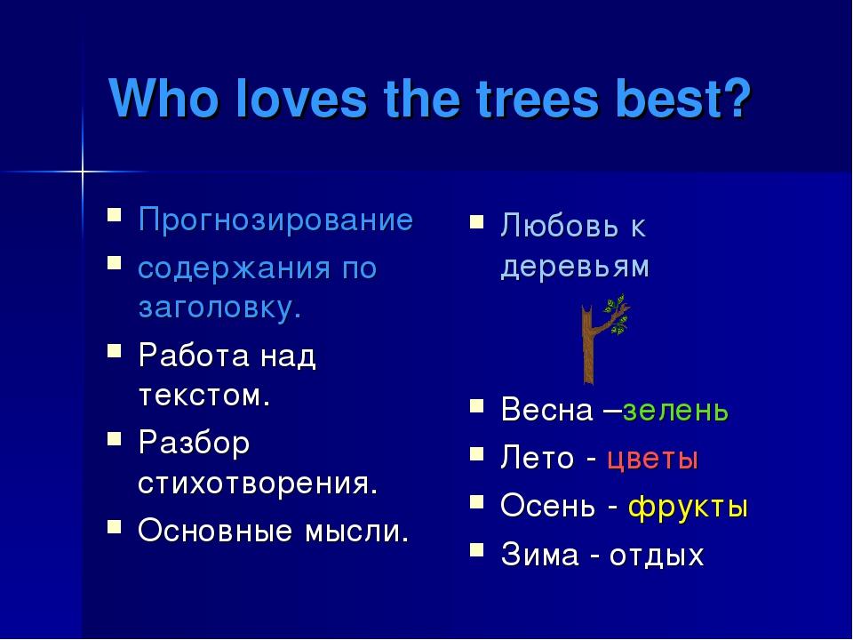 Who loves the trees best? Прогнозирование содержания по заголовку. Работа над...