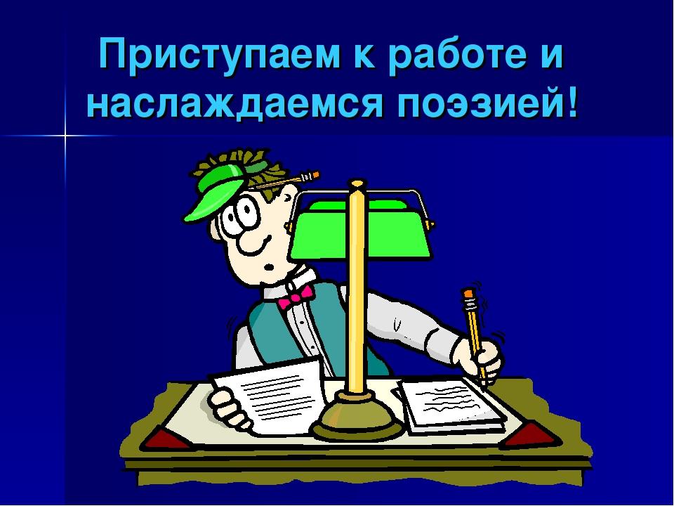 Приступаем к работе и наслаждаемся поэзией!