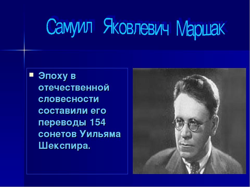 Эпоху в отечественной словесности составили его переводы 154 сонетов Уильяма...