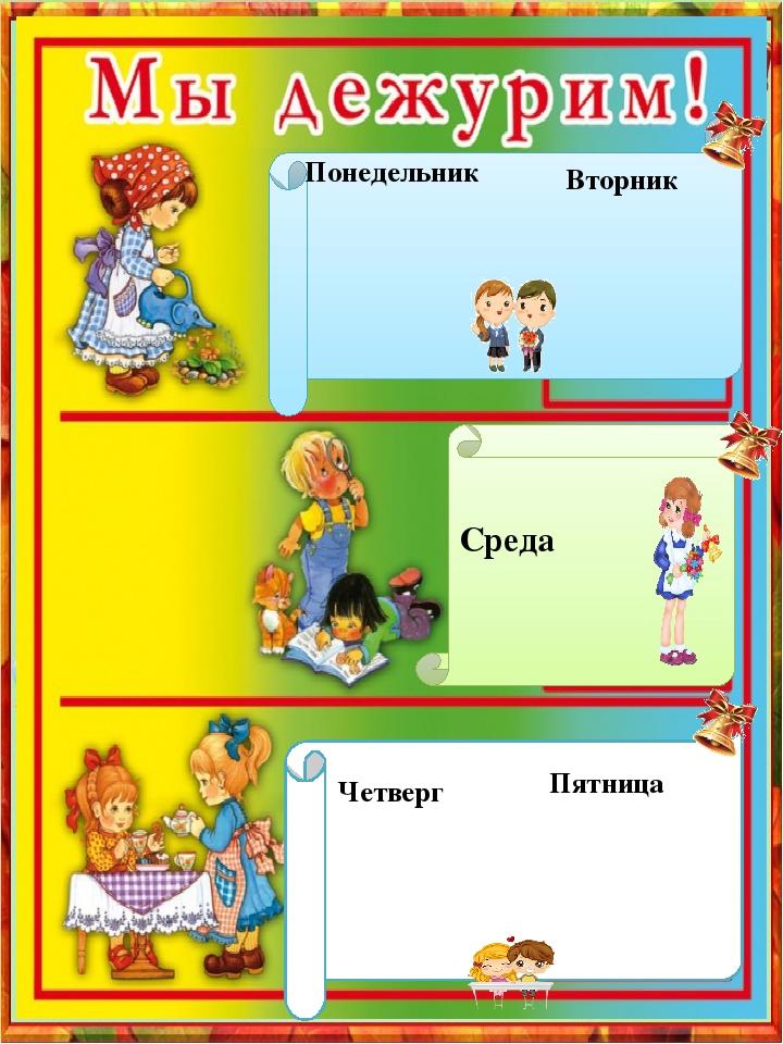 замешательстве, уголки для начальных классов шаблоны картинки пирамиды