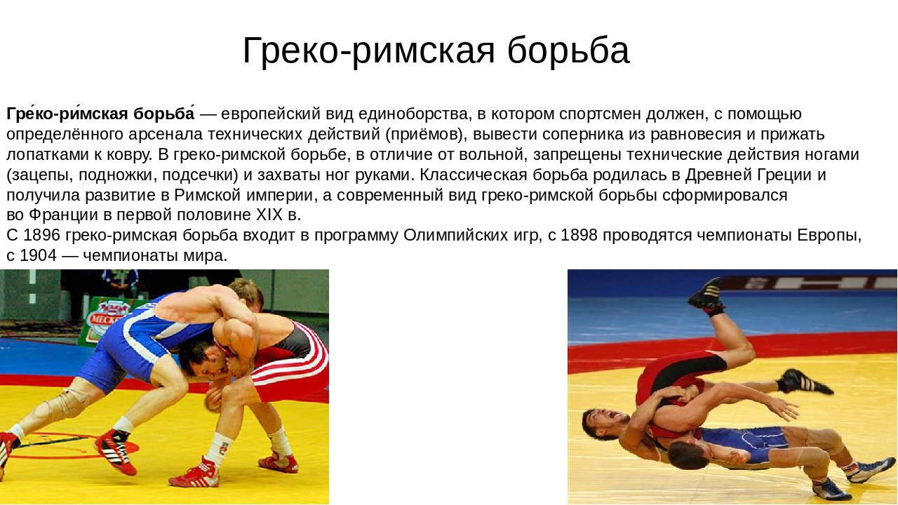 клещей какие из видов борьбы олимпийские игры вакансии: Семейная пара