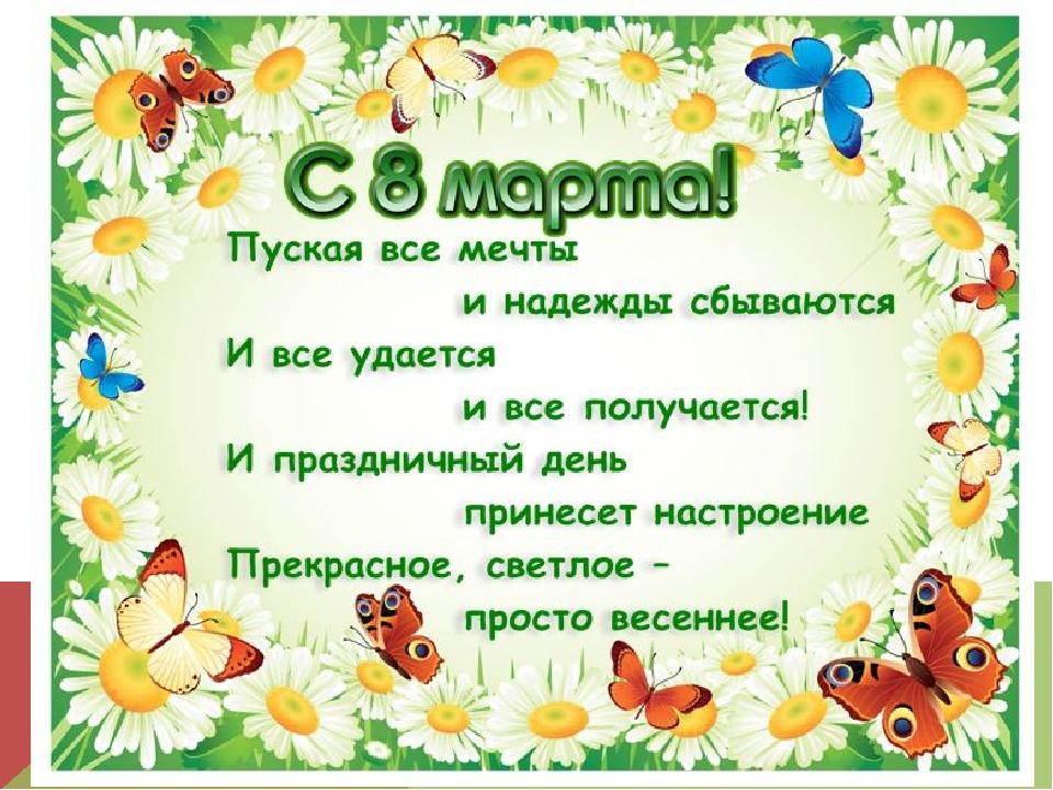 К 8 марта поздравления девочкам