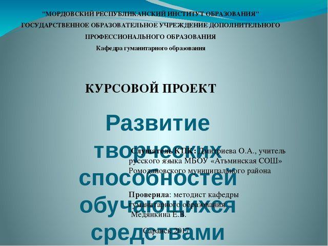 Курсовой проект по русскому языку Развитие творческих  Развитие творческих способностей обучающихся средствами предмета русский язык