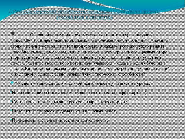 Курсовой проект по русскому языку Развитие творческих  2 Развитие творческих способностей обучающихся средствами предмета русский я