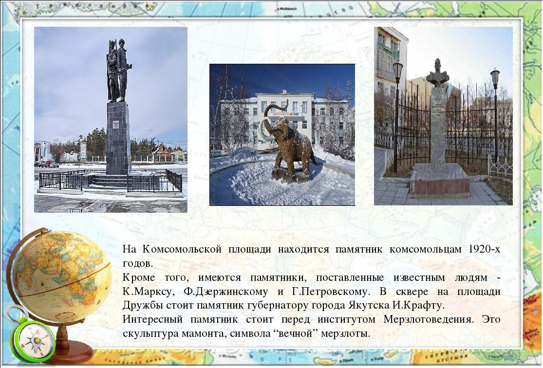 Памятники якутска скачать лазерная гравировка памятника