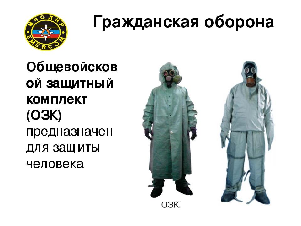 Гражданская оборона Общевойсковой защитный комплект (ОЗК) предназначен для з...