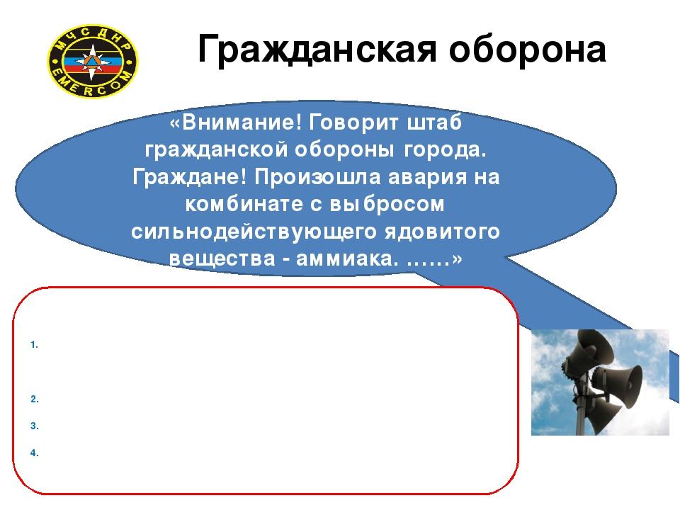 Гражданская оборона «Внимание! Говорит штаб гражданской обороны города. Гражд...