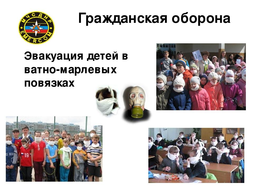 Гражданская оборона Эвакуация детей в ватно-марлевых повязках