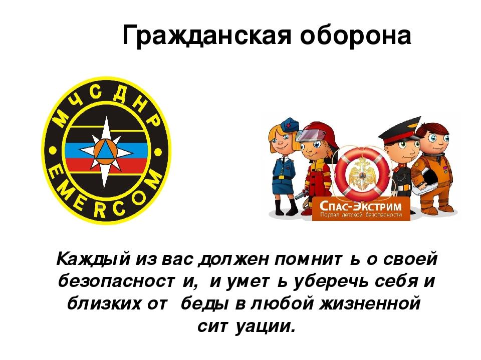 Гражданская оборона Каждый из вас должен помнить о своей безопасности, и уме...