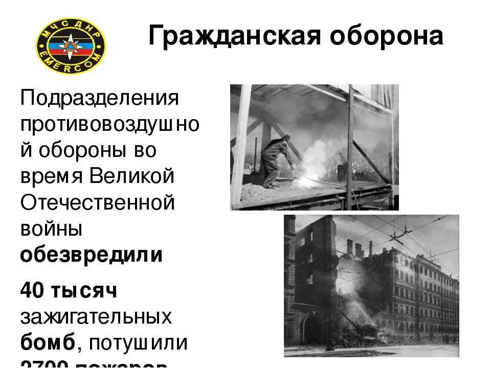 Гражданская оборона Подразделения противовоздушной обороны во время Великой...