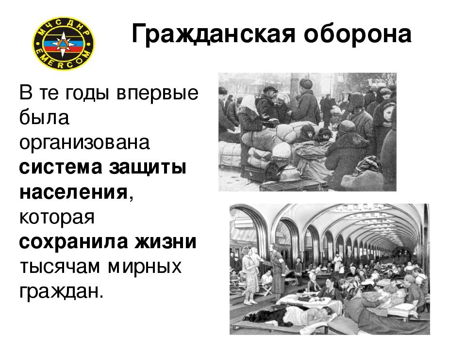 Гражданская оборона В те годы впервые была организована система защиты насел...