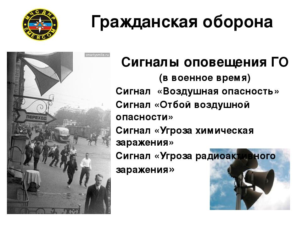 Гражданская оборона Сигналы оповещения ГО (в военное время) Сигнал «Воздушна...