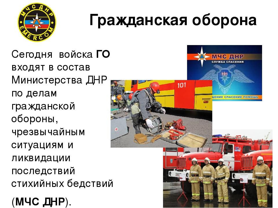 Гражданская оборона Сегодня войска ГО входят в состав Министерства ДНР по де...