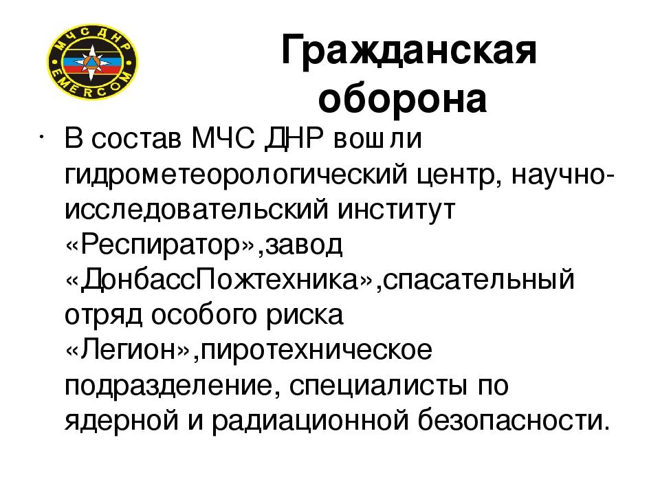 Гражданская оборона В состав МЧС ДНР вошли гидрометеорологический центр, нау...