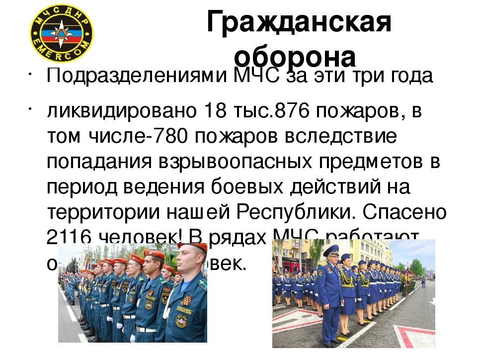 Гражданская оборона Подразделениями МЧС за эти три года ликвидировано 18 тыс...