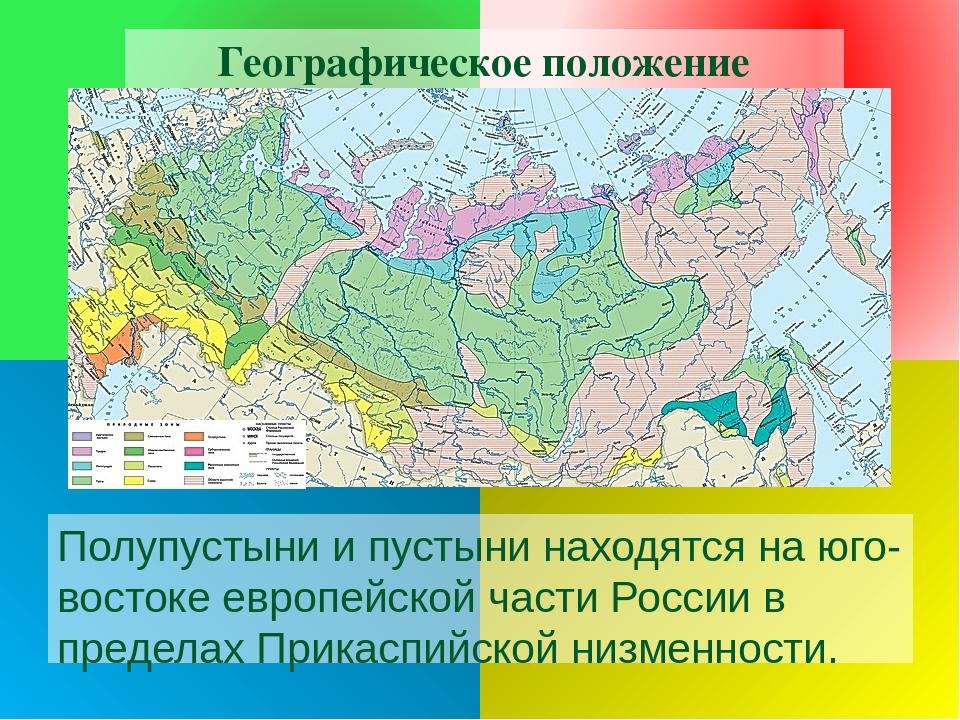 друзьям, пустыни в россии географическое положение этом
