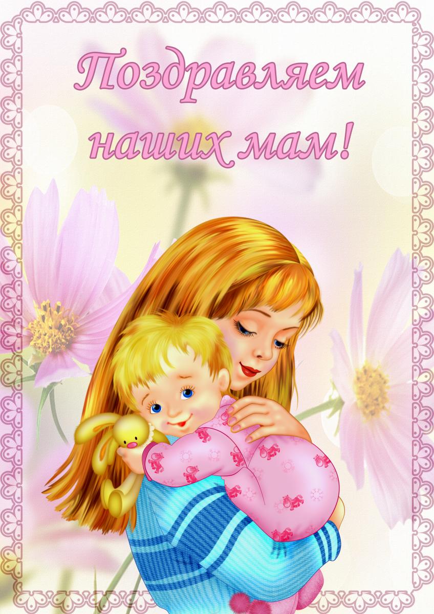 Открытки для мам ко дню матери