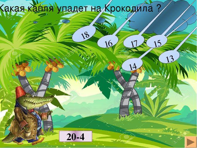 Сколько ушей у семи зайчат? 14 ушей
