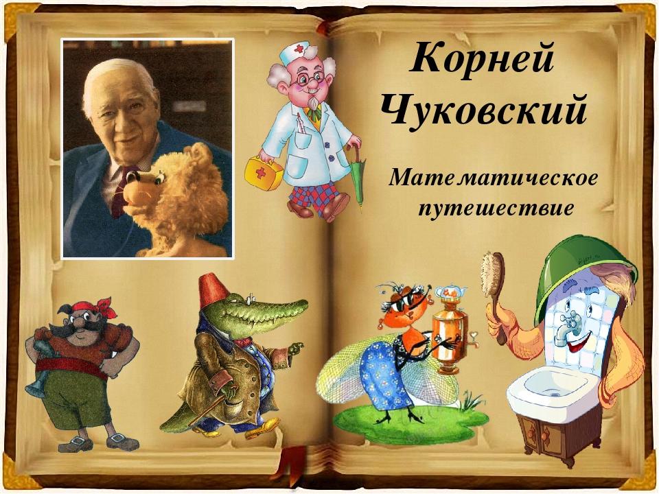Корней Чуковский Математическое путешествие