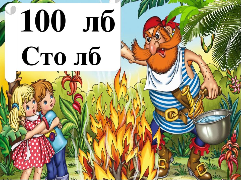 20-4 18 14 17 15 16 13 Какая капля упадет на Крокодила ?