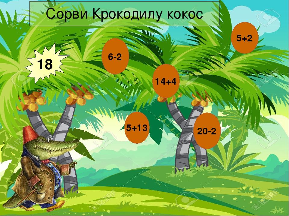 Сколько хвостов у десяти обезьян? 10 хвостов