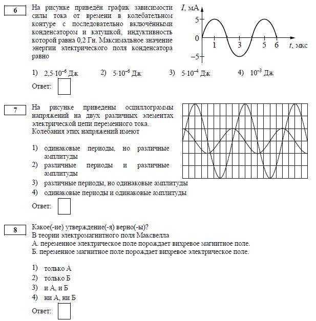 Полугодовая контрольная по физике 7 класс