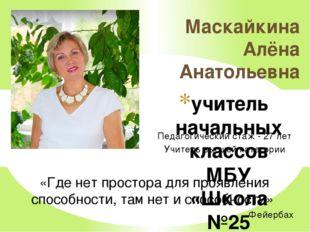 учитель начальных классов МБУ «Школа №25 г.о.Тольятти» Маскайкина Алёна Анато