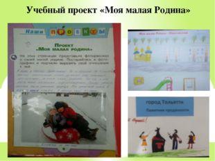 Учебный проект «Моя малая Родина»