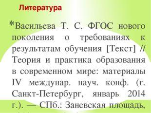 Литература Васильева Т. С. ФГОС нового поколения о требованиях к результатам