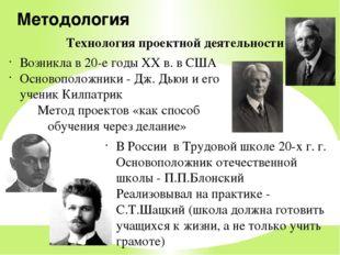 Методология Возникла в 20-е годы XX в. в США Основоположники - Дж. Дьюи и его