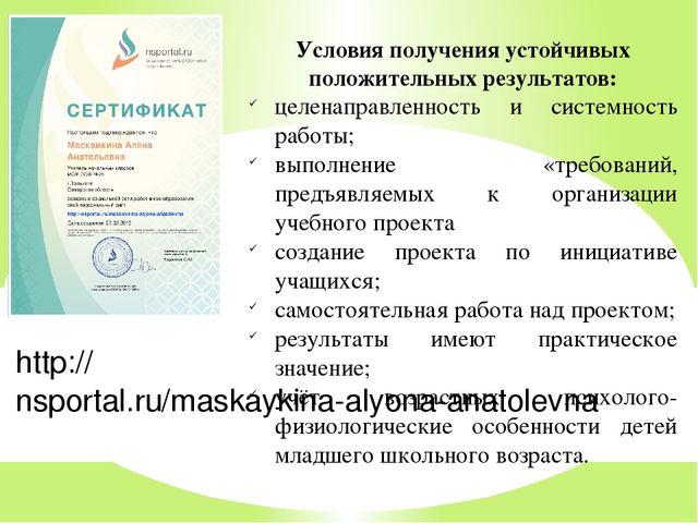 http://nsportal.ru/maskaykina-alyona-anatolevna Условия получения устойчивых...