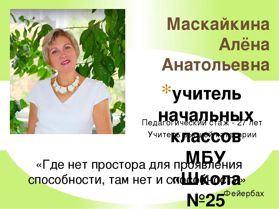 учитель начальных классов МБУ «Школа №25 г.о.Тольятти» Маскайкина Алёна Анато...