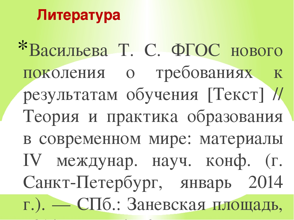 Литература Васильева Т. С. ФГОС нового поколения о требованиях к результатам...