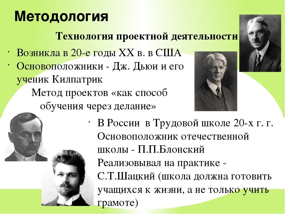 Методология Возникла в 20-е годы XX в. в США Основоположники - Дж. Дьюи и его...
