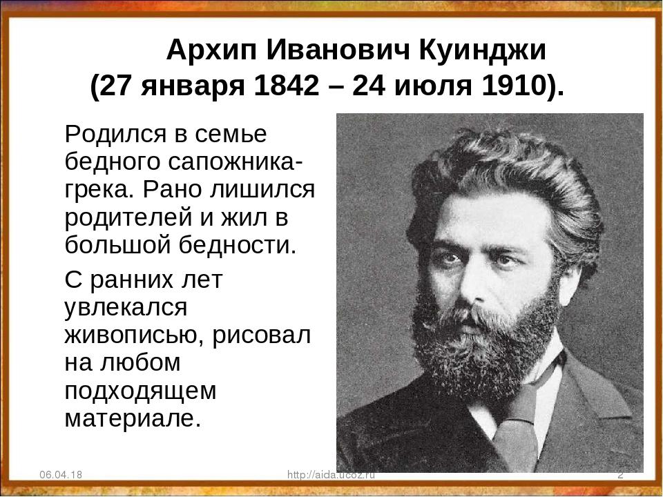 Архип Иванович Куинджи (27 января 1842 – 24 июля 1910). Родился в семье бед...