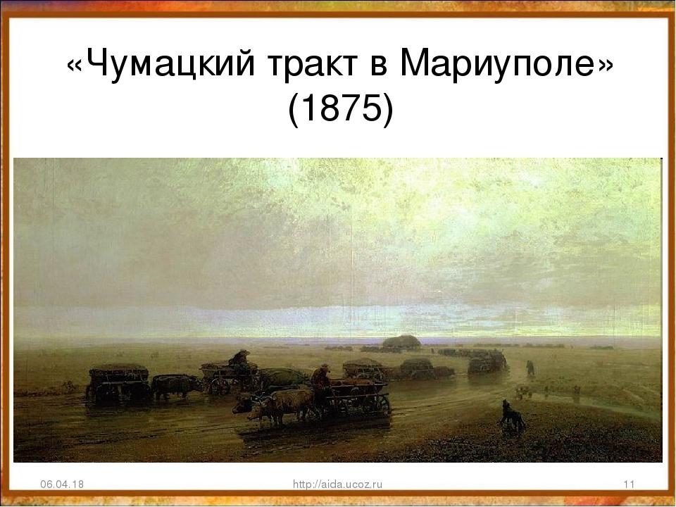 «Чумацкий тракт в Мариуполе» (1875) 06.04.18 * http://aida.ucoz.ru