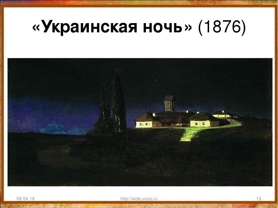 «Украинская ночь» (1876) 06.04.18 * http://aida.ucoz.ru