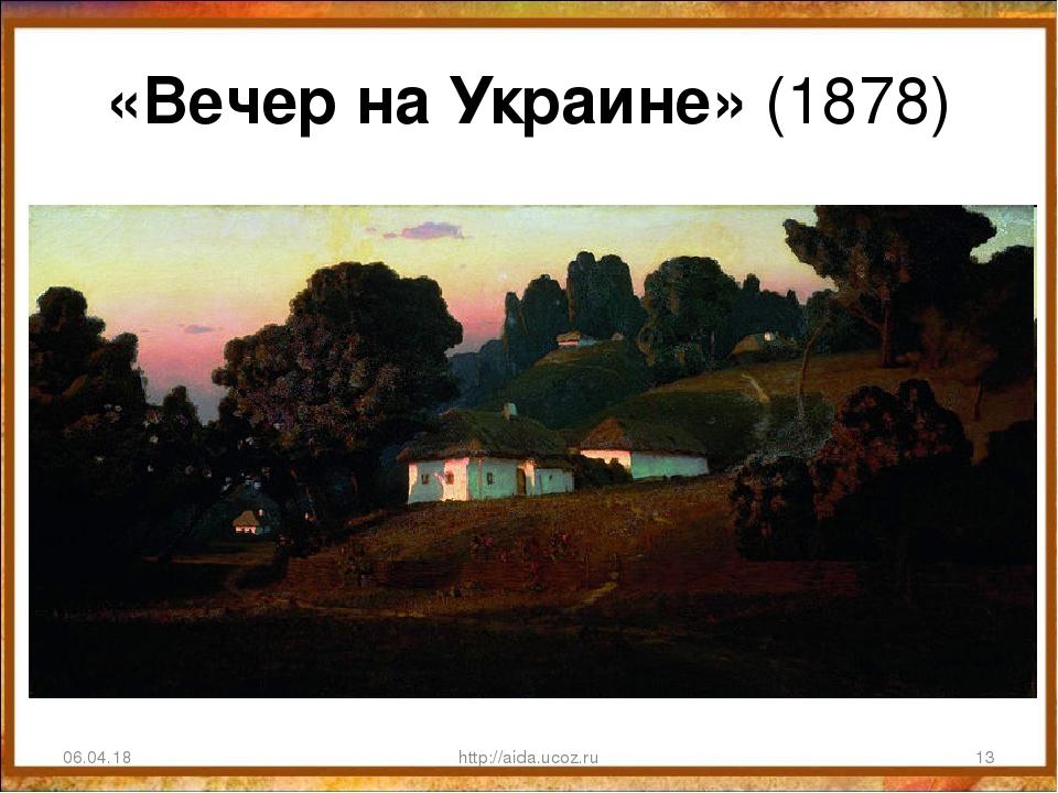 «Вечер на Украине» (1878) 06.04.18 * http://aida.ucoz.ru