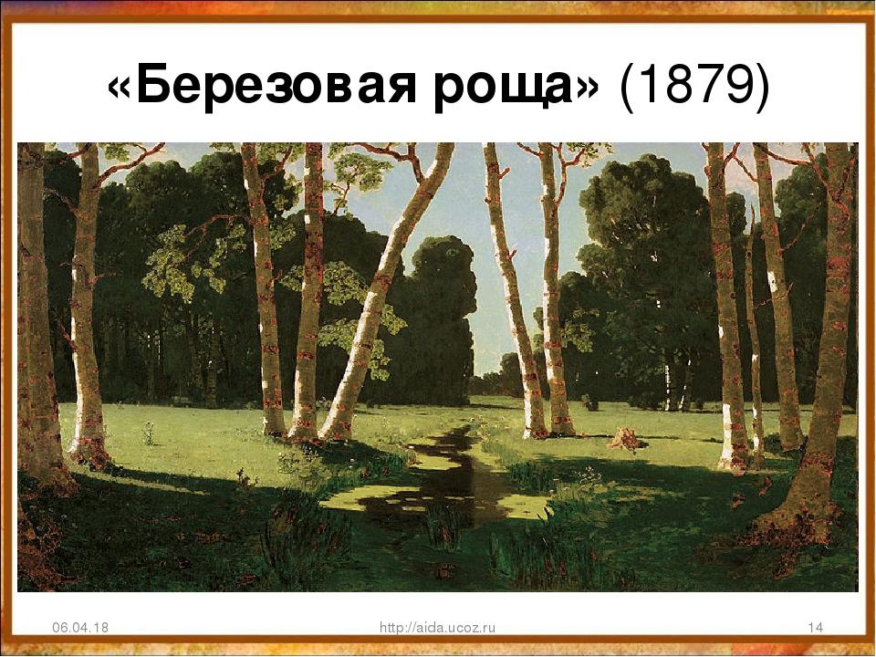 «Березовая роща» (1879) 06.04.18 * http://aida.ucoz.ru