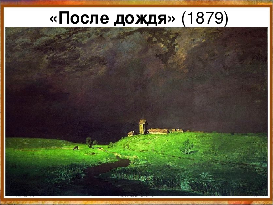 «После дождя» (1879) 06.04.18 * http://aida.ucoz.ru