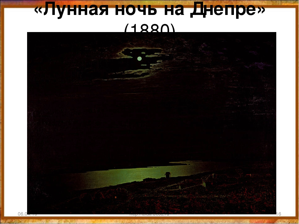 «Лунная ночь на Днепре» (1880) 06.04.18 * http://aida.ucoz.ru