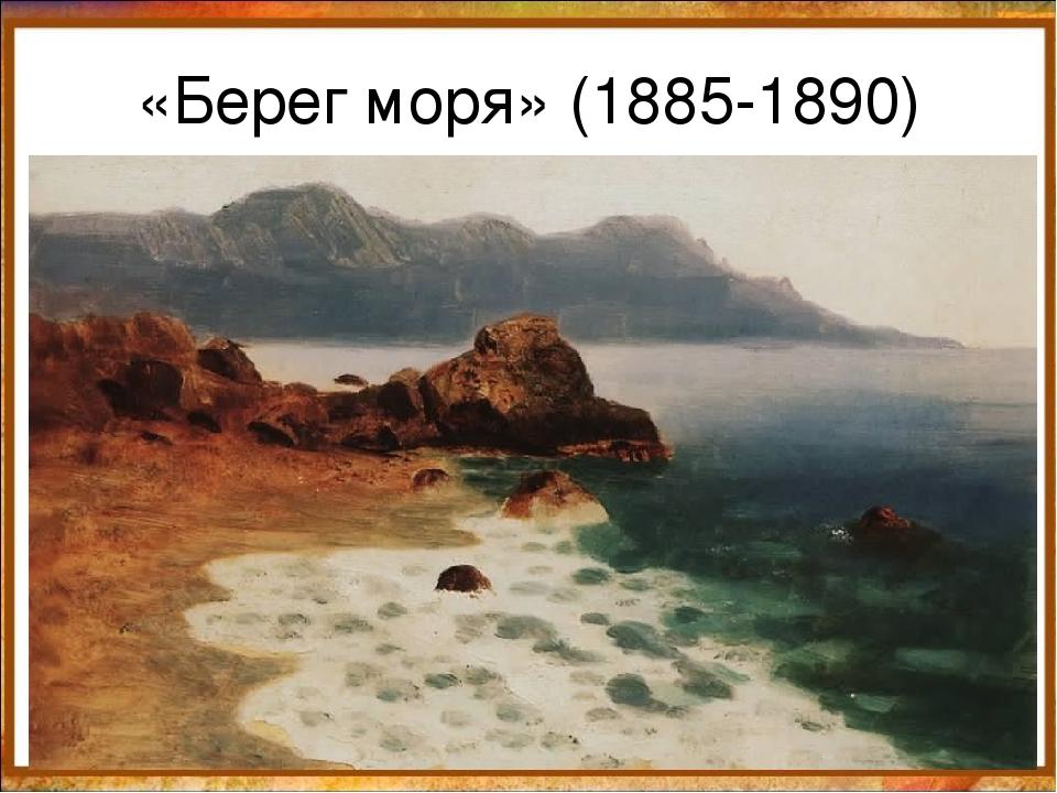 «Берег моря» (1885-1890) 06.04.18 * http://aida.ucoz.ru