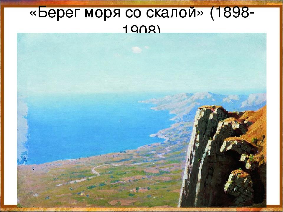 «Берег моря со скалой» (1898-1908) 06.04.18 * http://aida.ucoz.ru