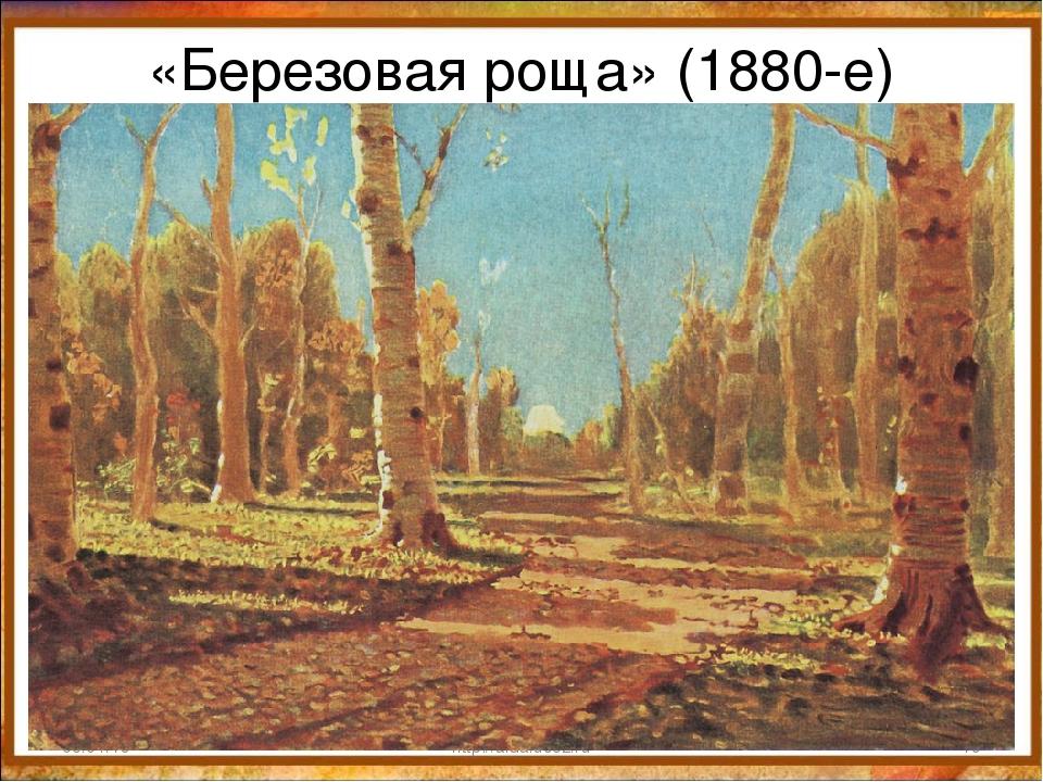 «Березовая роща» (1880-е) 06.04.18 * http://aida.ucoz.ru