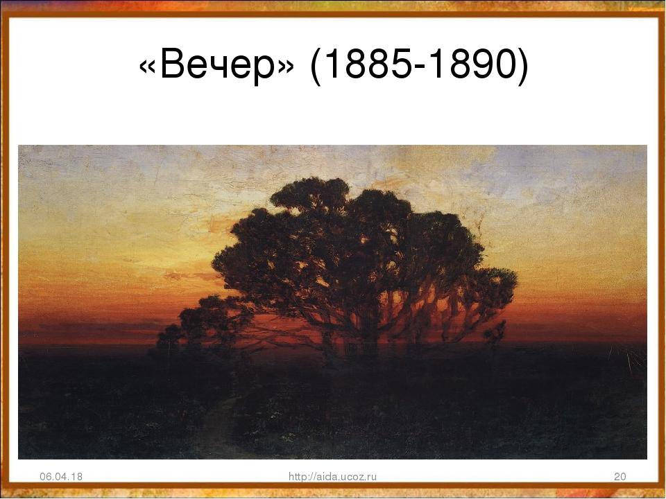 «Вечер» (1885-1890) 06.04.18 * http://aida.ucoz.ru