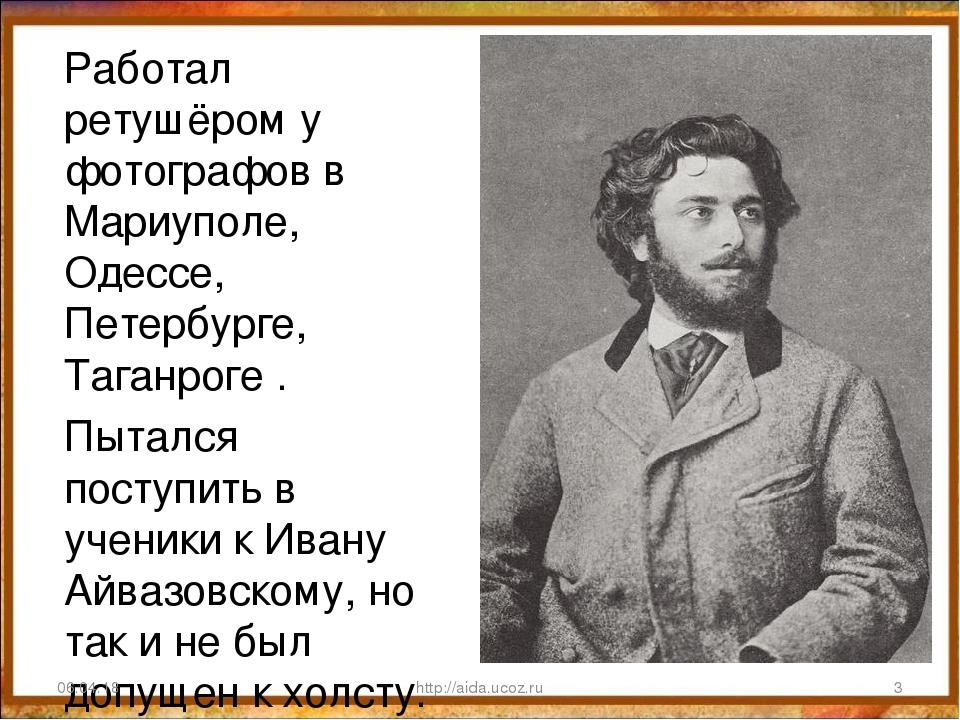 Работал ретушёром у фотографов в Мариуполе, Одессе, Петербурге, Таганроге ....