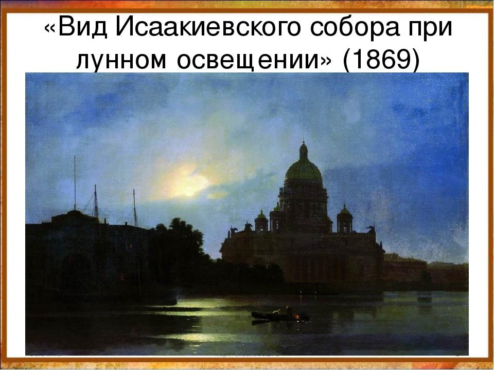 «Вид Исаакиевского собора при лунном освещении» (1869) 06.04.18 * http://aida...