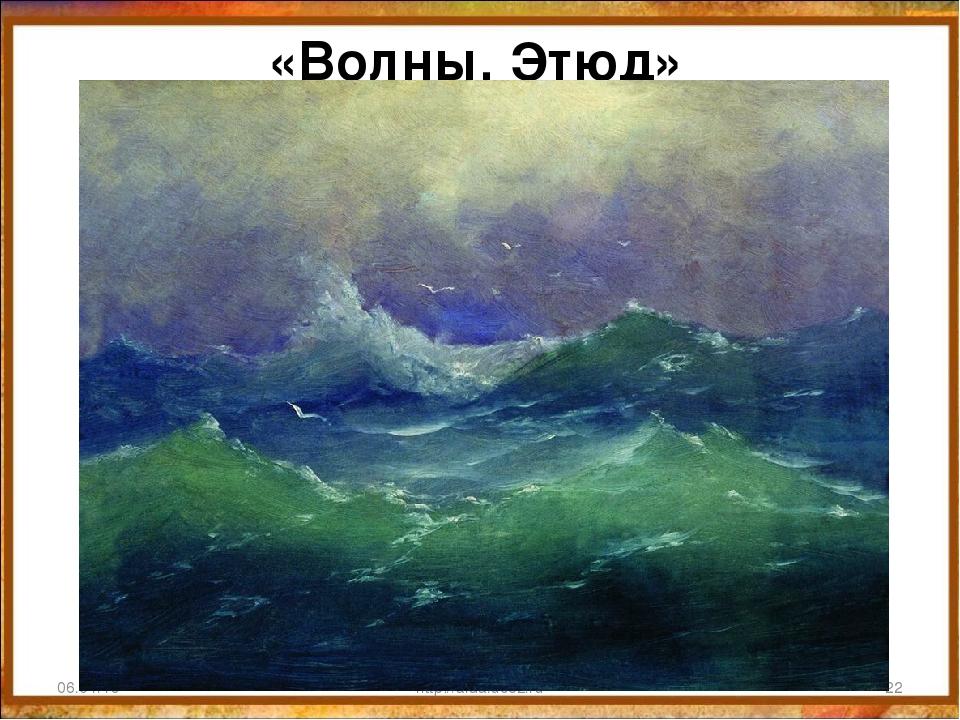 «Волны. Этюд» 06.04.18 * http://aida.ucoz.ru