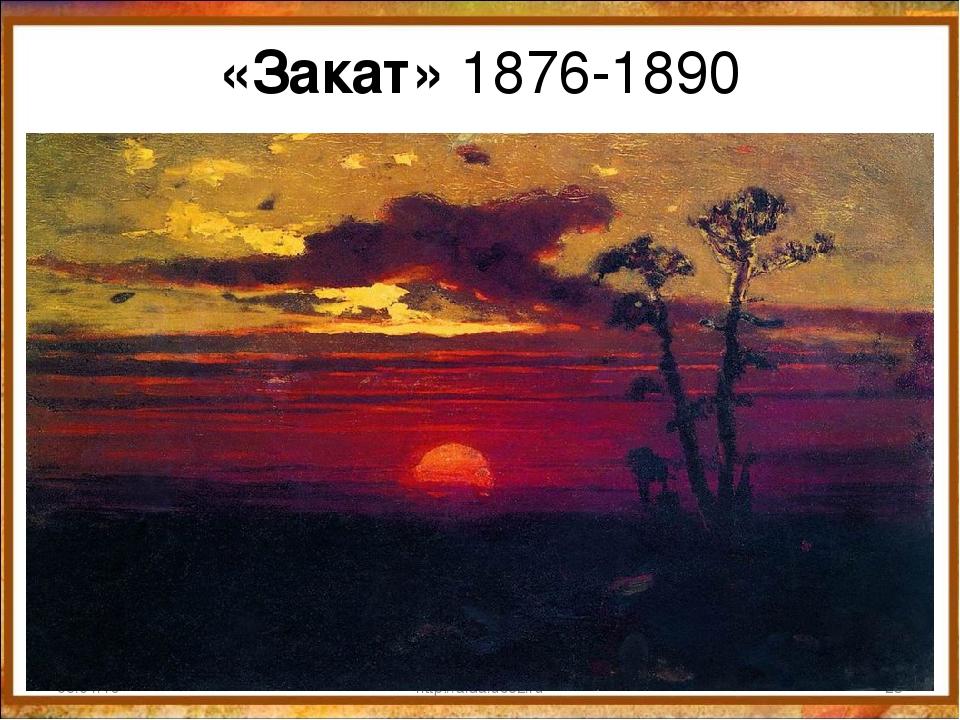 «Закат» 1876-1890 06.04.18 * http://aida.ucoz.ru