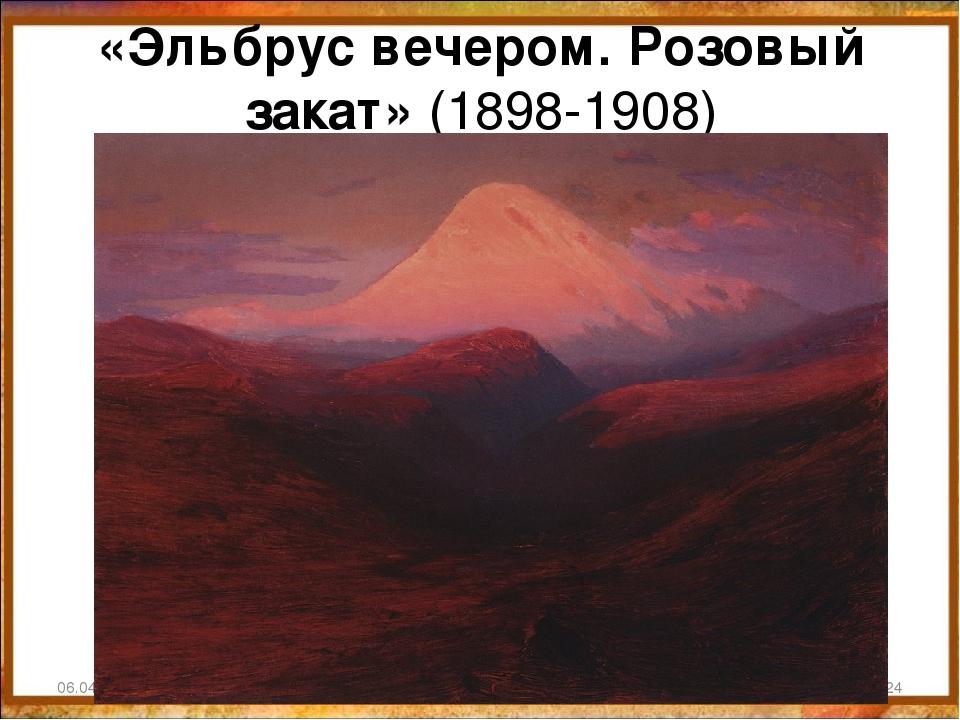 «Эльбрус вечером. Розовый закат» (1898-1908) 06.04.18 * http://aida.ucoz.ru